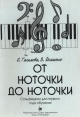 От ноточки до ноточки.  Сборник авторских песен для первого года обучения сольфеджио в музыкальной школе